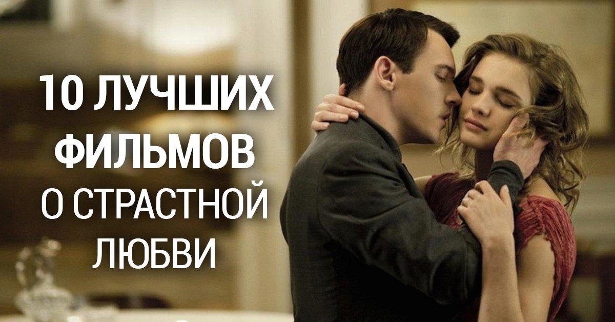 Фильмы про внезапную любовь