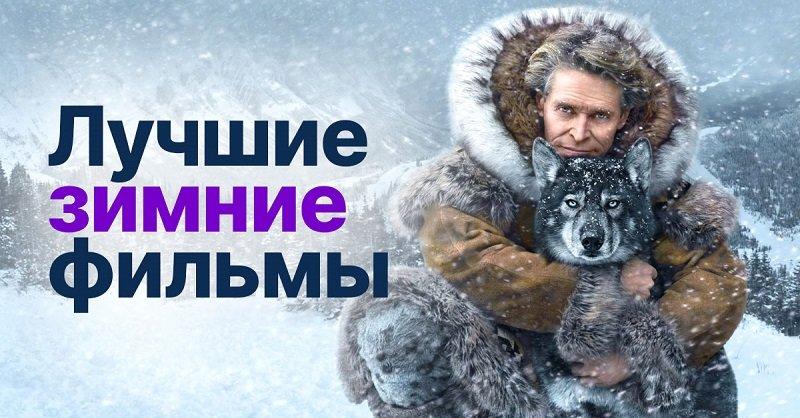 Зимние, но уже не новогодние фильмы, чтобы отвлечь назойливых гостей от холодильника