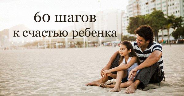 Советы психолога: 60 незаменимых фраз, которые сделают твоего ребенка счастливым.