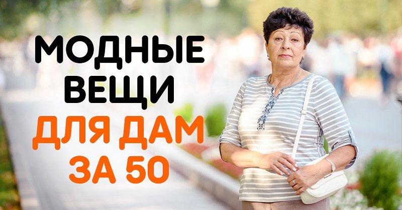 Раньше 30-летняя считалась старухой, а сейчас 50-летняя женщина будто распустившийся пион, цветет и пахнет