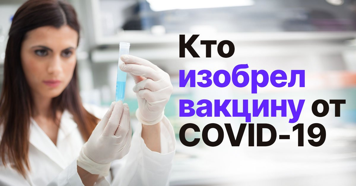 Что известно о супружеской паре изобретателей вакцины против COVID-19