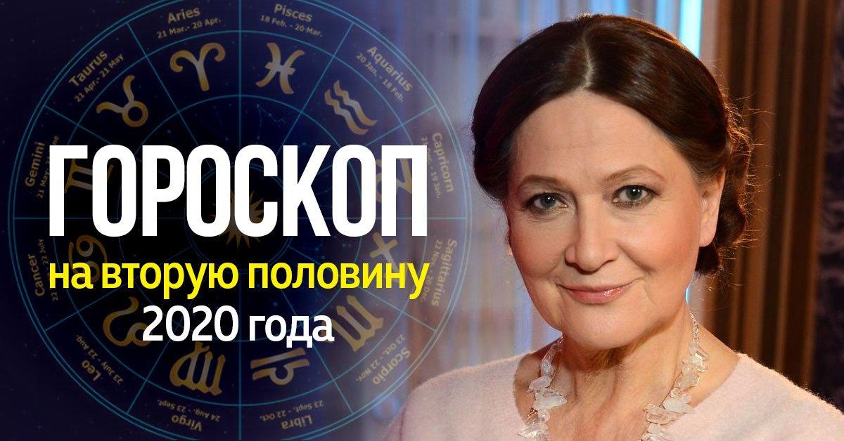 Гороскоп тамары глоба дева ноябрь 2021