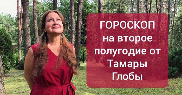 Бывшая жена Павла Глобы рассказала, чего ждать знакам зодиака от второй половины 2017 года!