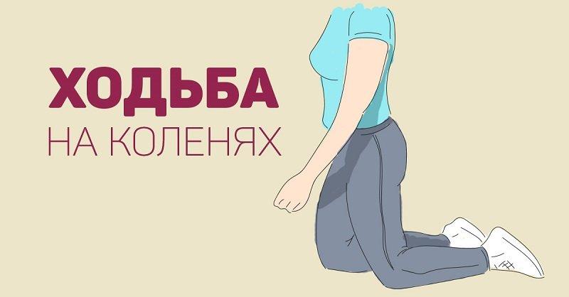 ходьба на коленях для похудения