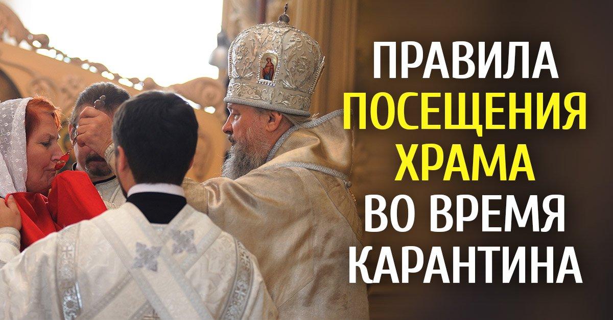 Храмы православной церкви