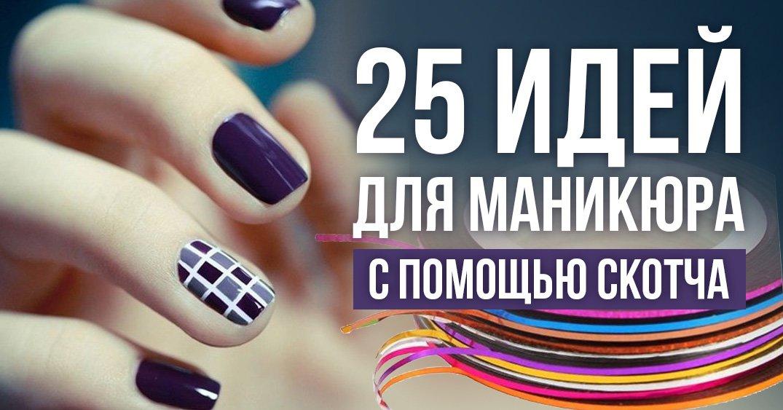 Лента для дизайна ногтей как пользоваться 183