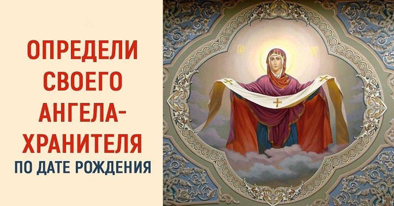 икона заступница по дате рождения и ангелы хранители