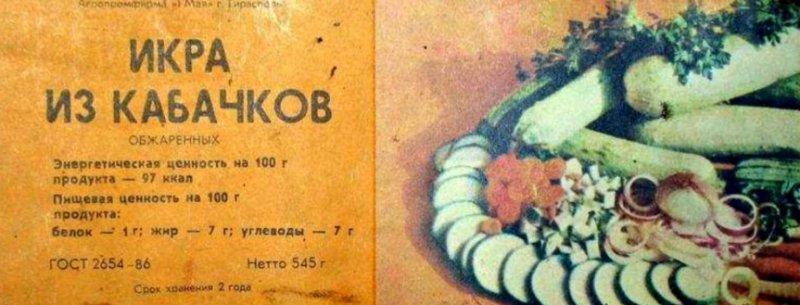 советская икра из кабачков