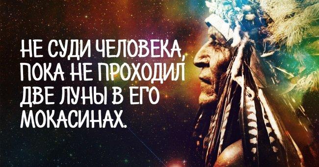 Картинки по запросу Мудрость американских индейцев
