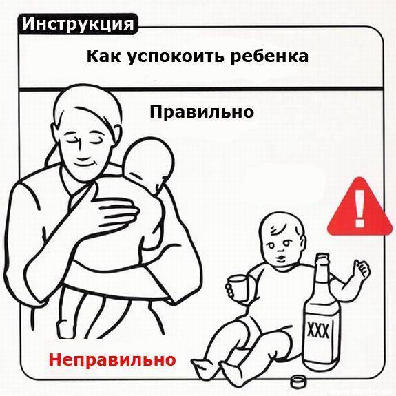 инструкция для родителей