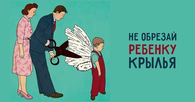 родители обрезают крылья