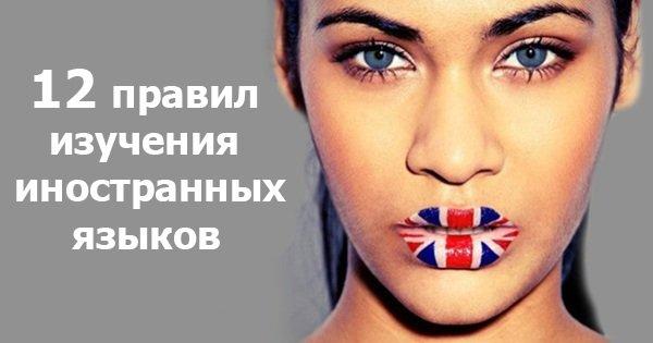 12 правил изучения иностранного языка от Бенни Льюиса. Овладей языком в сжатые сроки!