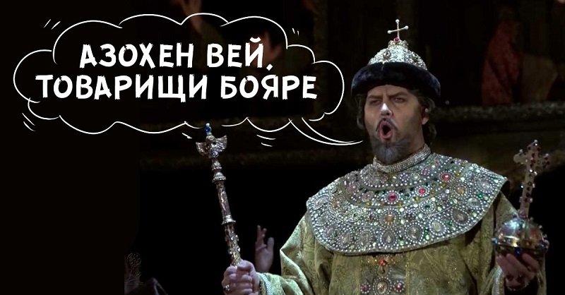 язык одесских евреев