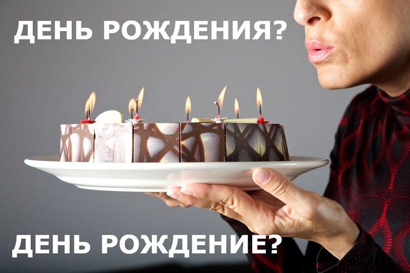 день рождения как правильно писать