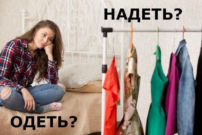 одеть или надеть