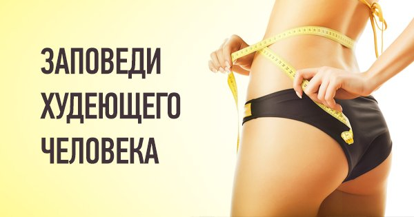10 заповедей тех, кто худеет. Научись жить так, чтобы лишний вес не возвращался!