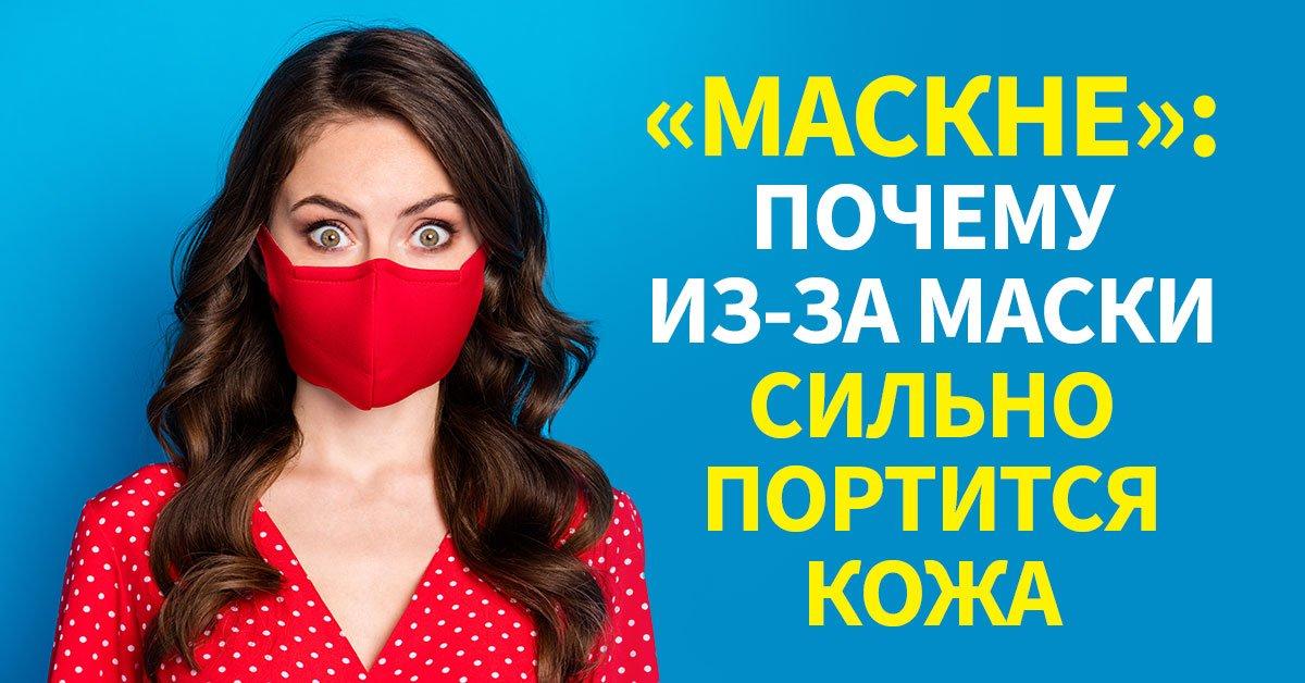Как нужно носить маску на лице, чтобы избежать маскне