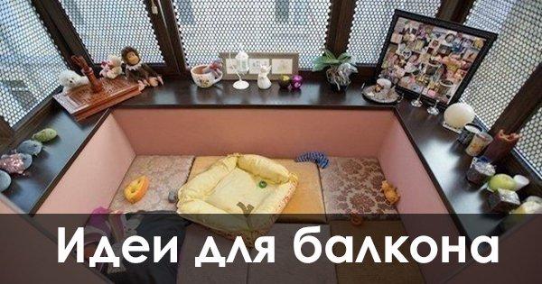17 экстраординарных идей для твоего балкона! Он станет твоим любимым местом в квартире.