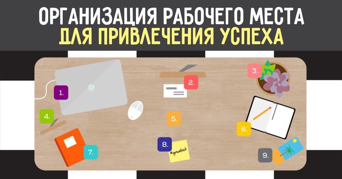 Используй свой стол рационально! Гениальные советы по обустройству рабочего места.