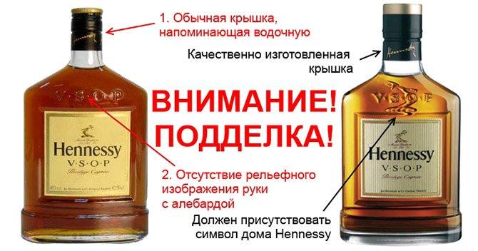 Hennessy V.S.O.P