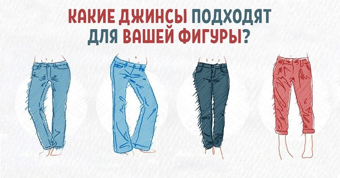 как выбрать джинсы по типу фигуры