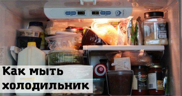 Как правильно мыть холодильник, чтобы продукты дольше оставались свежими. Бесценные советы!