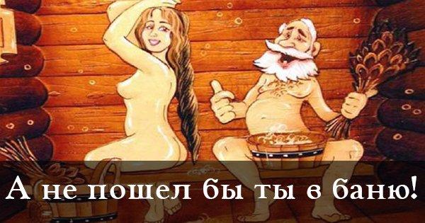 Гифы в бане прикольные, пионов поздравлением
