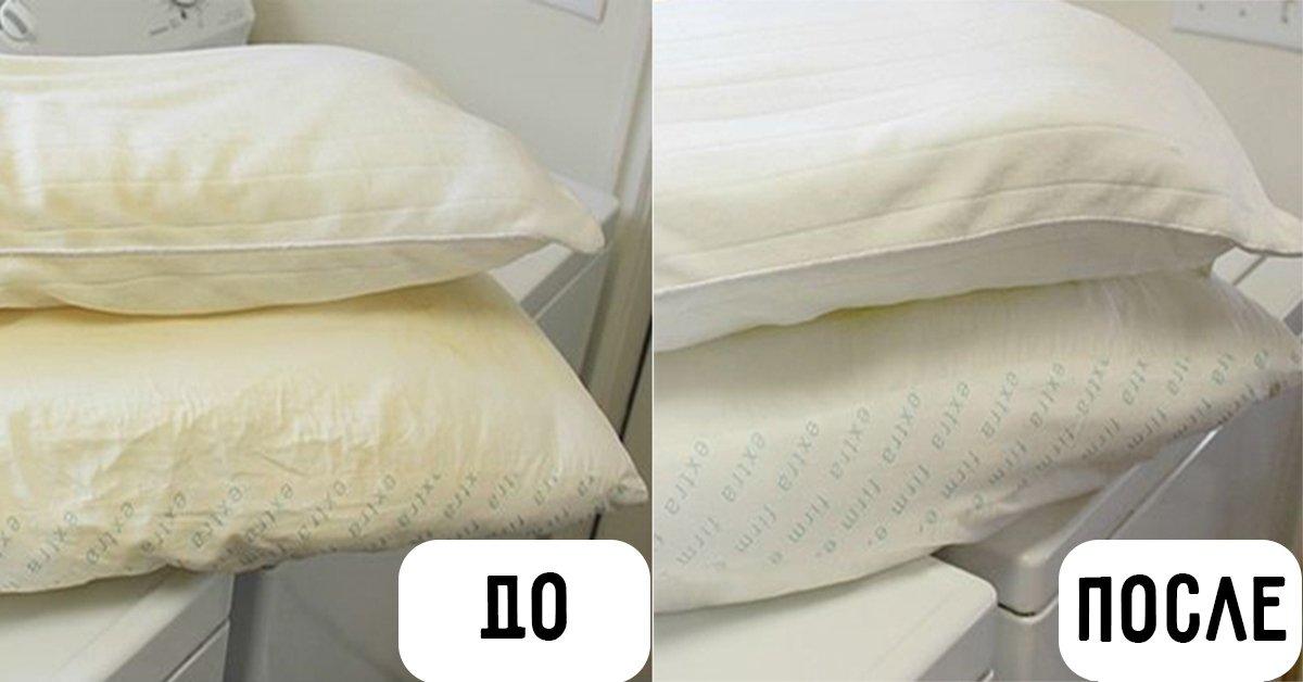 Как вернуть подушкам былую белизну: трюк, который пригодится каждому.
