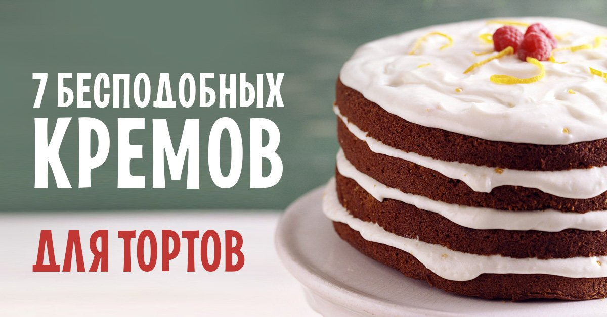 рецепты с фото крема для тортов