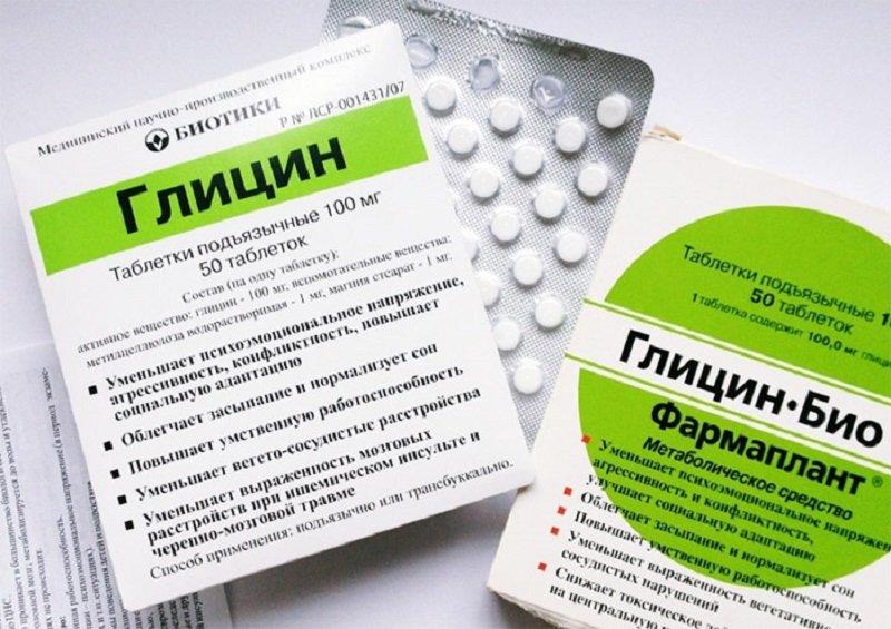 можно ли принимать глицин