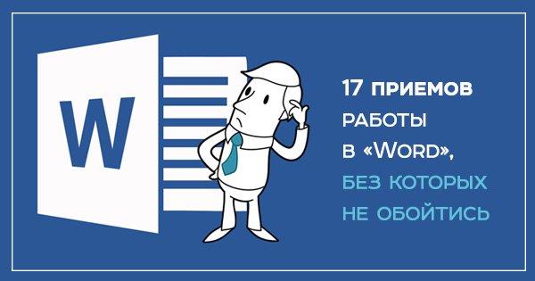 Без «Word» не обойтись! 17 ценных приемов, которые помогут в ежедневной работе.