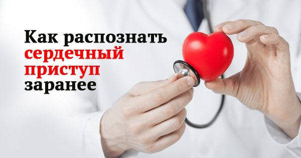 Прояви наблюдательность! О сердечном приступе можно узнать за неделю до того, как он случится.