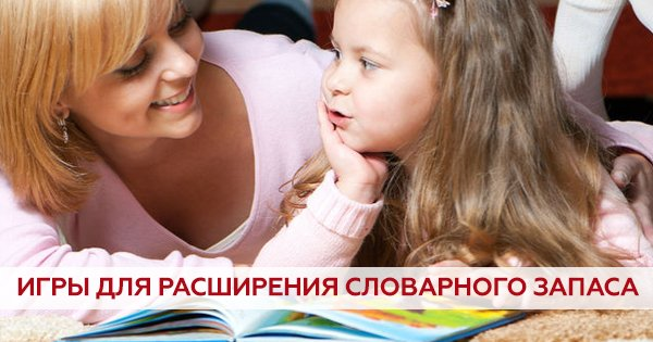 Детские игры для развития речи и расширения словарного запаса малыша.