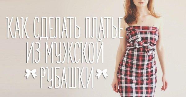 Самая сексуальная часть мужского гардероба теперь для женщин! Переделай его рубашку в летнее платье.