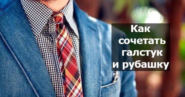 8 модных сочетаний галстука и рубашки, о которых должен знать настоящий джентльмен!