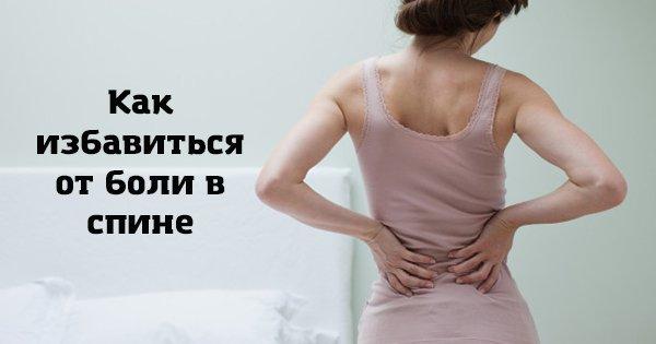 Как избавиться от боли в спине без помощи лекарств. Эта дыхательная гимнастика — то что надо!