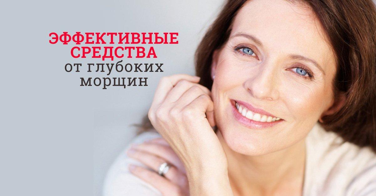 Как эффективно и безболезненно убрать глубокие морщины. Советы опытного косметолога.