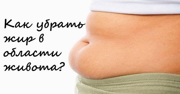 жир на животе если прокалывать или нет