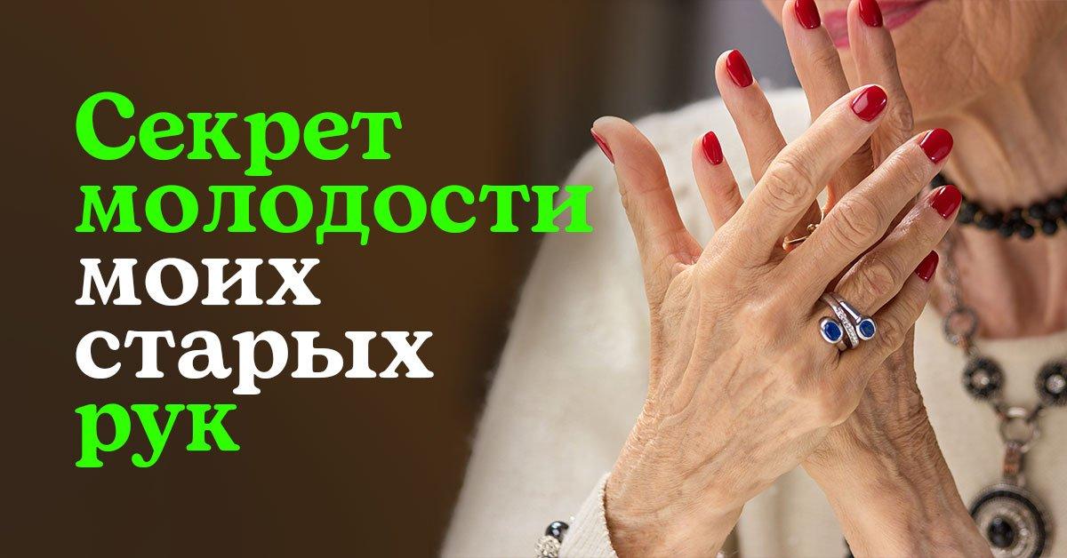 Как ухаживать за руками, чтобы они не выдавали твой возраст