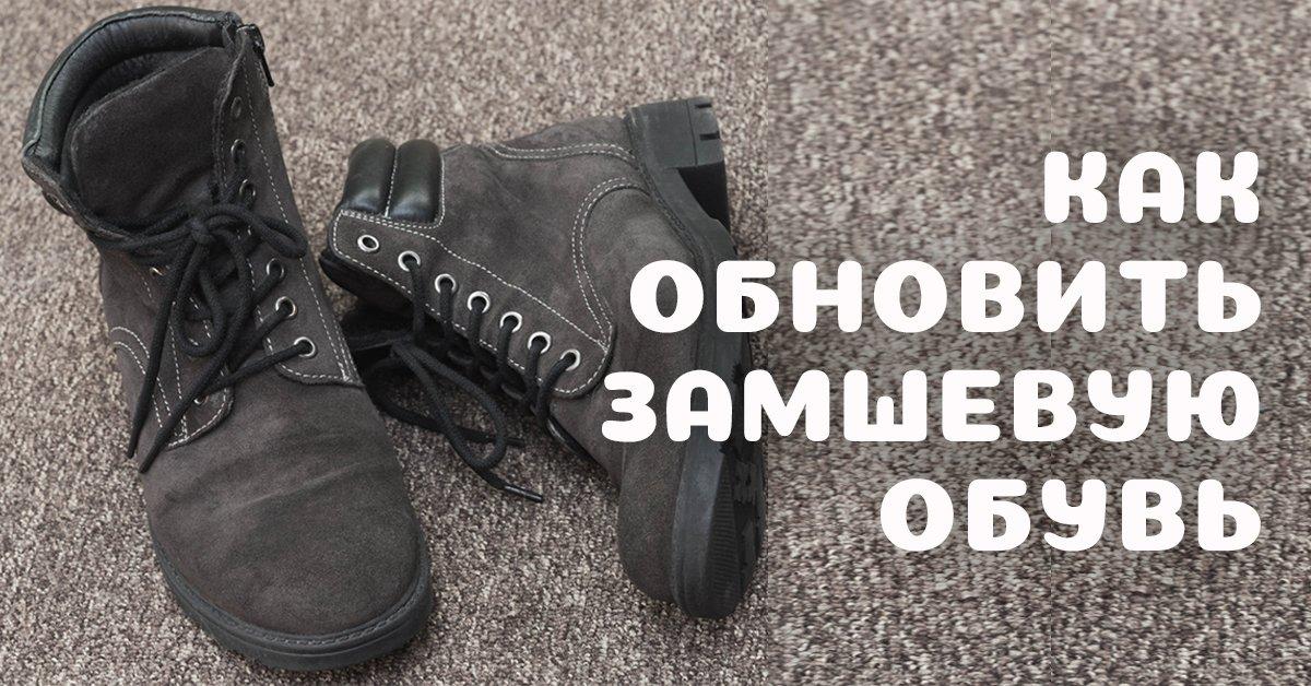 Как ухаживать за замшевой обувью thumbnail