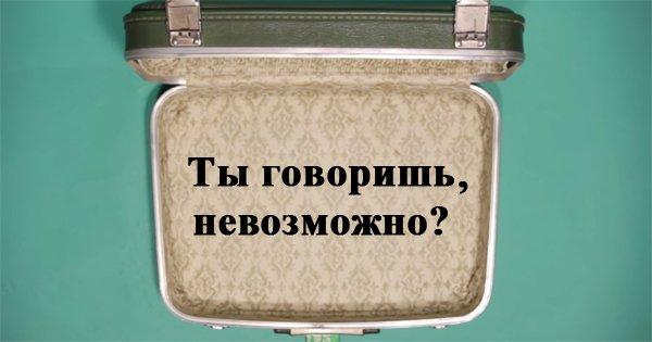 Как сложить в маленький чемодан полгардероба? Это видео научит тебя всем секретам упаковки!