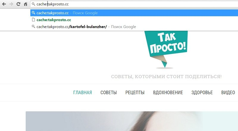 хитрости Chrome