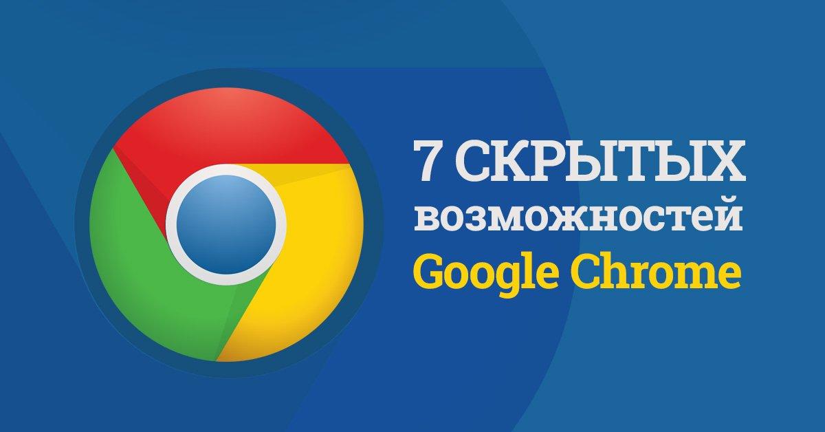 Как упростить свою работу в Интернете: 7 полезных функций Google Chrome, о которых мало кто знает.
