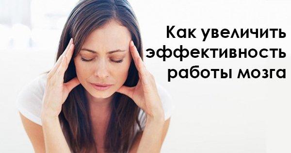 Как увеличить эффективность работы мозга: следуй этим советам, чтобы он прослужил тебе много лет!