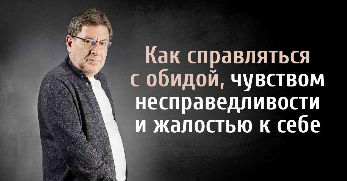 Советы Михаила Лабковского thumbnail