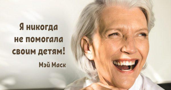 Мама Илона Маска: «Бедность — лучшая мотивация для моих детей!»