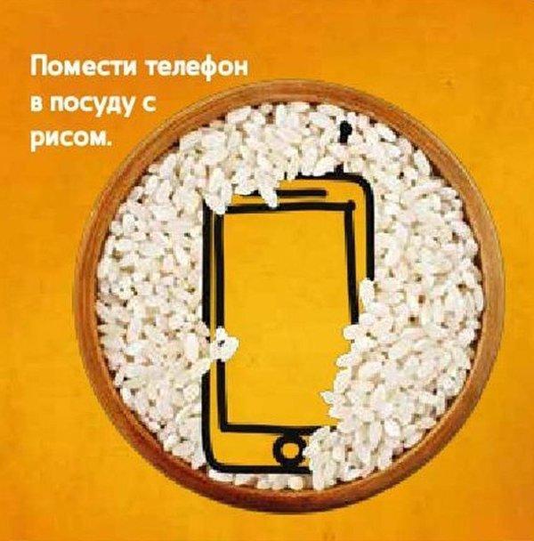 как просушить телефон