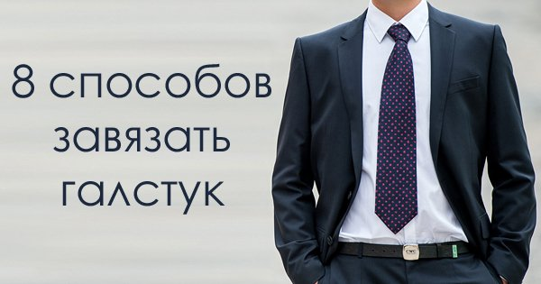 красиво завязать галстук пошагово фото