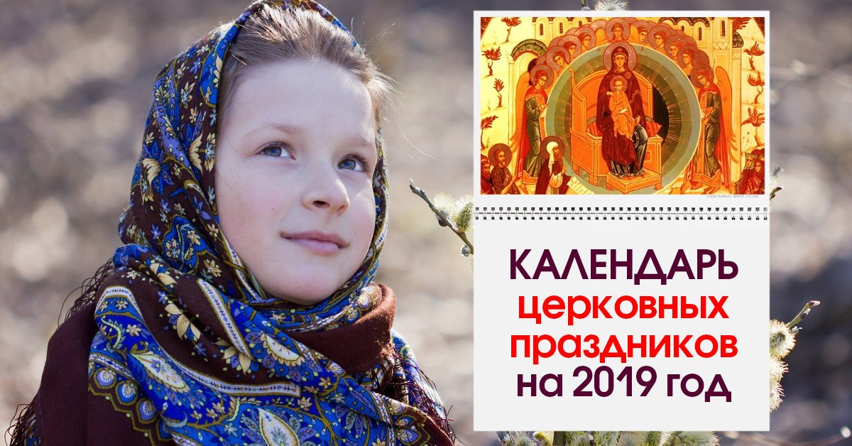 Какой сегодня праздник по церковному календарю — 2019