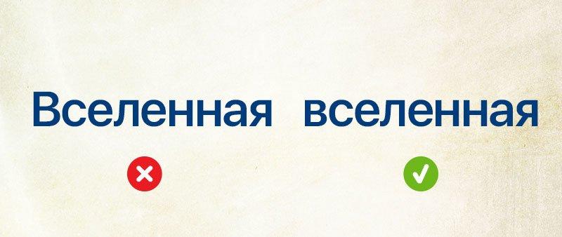 Какие слова не нужно писать с заглавной буквы Советы,Знания,Образование,Правила,Слова,Языки